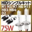 35W55Wより明るい!爆光 75W D2C/D2R/D2S HIDキット 6000k/8000k ヘッドライト フォグランプ保証付