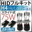 hidヘッドライト HIDキット 日本唯一第三代75W H4キットHi/Loスライド式 標準発光点 6000k/8000k HIDキット人気一番 究極爆光 1年保証