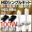 hidヘッドライト HIDキット 100WハイパワーHIDキット(H1,H3,H7,H8,H11,HB4,HB3,D2)フルキット 6000k8000k1年保証