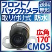 バックカメラ・フロントカメラとして使用選択可能 CMOS車用 高画質広角170°死角が大幅に減少 防水