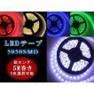 LEDテープ 5M切って使えるledテープ 高品質SMD 5050 12V 防水コストパフォーマンス最強 LEDテープライト正面発光LEDイルミネーション青赤緑白電球 5色