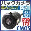 CMOS車用バックカメラ 埋め込みタイプ ガイドライン付 業界最小車載カメラ 広角170度 超強防水