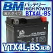 充電済みバイク バッテリー YTX4L-BS互換 スーパーカブ50/70/90高品質 1年保証
