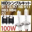 70W75Wより爆光HIDバルブ100W HIDキットH1H3H7H8H11HB4HB3D2フルキット 6000k8000k HIDヘッドライト HIDフォグランプ HIDキット 保証付