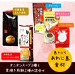 淡路島産オニオンスープ3種と素焼き煎餅2種 お試し/お中元/お歳暮/ギフト