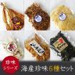 海産珍味6種セット お中元/お歳暮/ギフト