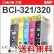 BCI-321+320/5MP キャノン 互換 プリンターインク