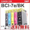 BCI-7e+9/5MP キャノン 互換 プリンターインク