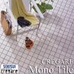 セキスイ床化粧材 CREGARE クレガーレ・Mono Tile(モノタイル)10枚入り