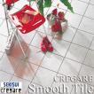 セキスイ床化粧材 CREGARE クレガーレ・Smooth Tile(スムーズタイル)・10枚入り