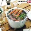 eva solo エバソロ Table grill テーブルグリル