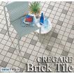 セキスイ床化粧材 CREGARE クレガーレ・Blick Tile(ブリックタイル)10枚入り