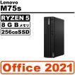 6コアi5+SSD480GB+HDD+メモリ8GB Lenovo V530 Mini-Tower 新品未使用 Windows10 Core i5-8400 8GB SSD480GB+HDD1TB DVD デスクトップ 本体