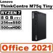新品デスクトップが安い! ThinkCentre M700 Small 新品未使用 Windows7 (Windows10) Core i3-6100 500GB DVDスーパーマルチ デスクトップ パソコン Lenovo 本体