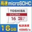 東芝 microSDHCカード 16GB 防犯カメラ用 長時間録画 バレット 赤外線 ワイアレス 屋内外 に対応