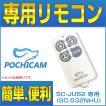 POCHICAM(SC-533NH) 専用オプション リモコン