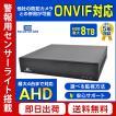 防犯カメラ 録画装置 AHD 最大 8TB 対応