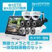 防犯カメラ 屋外 ワイヤレス 家庭用 モニター付き セット 無線 1台 から 8台