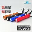LEDライト LED懐中電灯 小型 軽量 防災・防犯・ウォーキング・ジョギング アウトドアキャンプ 登山 強力・高輝度 ハンディライト キーホルダー