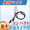 防犯カメラ用集音マイク【メール便】 耐水 SecuSTATION SC-831NHシリーズ専用