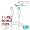 Lightningケーブル usb c ライトニング iPhone 充電 ケーブル タイプ C MFI認証 apple認証 2m 1m