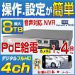 防犯カメラ 録画装置 PoE 最大 8TB 対応