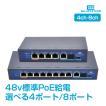 スイッチングハブ PoE 6ポート 4チャンネル