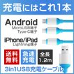 Android 充電ケーブル 急速 3in1 USB ケーブル 1.2m