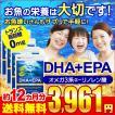 DHA+EPA BIGサイズ約1年分 お魚サプリ オメガ3 オメ...