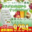 サプリ サプリメント 抹茶スムージー BIGサイズ約1年分 サプリ サプリメント ダイエット、健康グッズ
