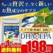 オメガ3 α-リノレン酸 亜麻仁油 エゴマ油配合 贅沢...