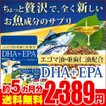 今だけ専用クーポンで599円 オメガ3 α-リノレン酸 ...