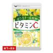 ビタミンC レモン キシリトール入りビタミンC 約1ヵ...