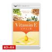 サプリ サプリメント ビタミンE 約3ヵ月分 オリーブオ...