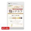 サプリ サプリメント 酵素 麹 麹のチカラ 約1ヵ月分 ...