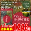 クーポンで111円 サプリ サプリメント 匠の野草酵素 ...