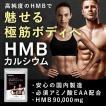 新発売クーポンで40%OFF  1日3000mgのHMBを高配合 HM...