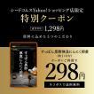 新発売 クーポンで298円 サプリ サプリメント すっぽ...