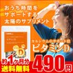 新発売 クーポンで198円 ビタミンD カルシウム入り 30...