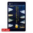 オメガ3 豪華絢爛7種類の魚油を贅沢使用 オメガ3 DHA&...