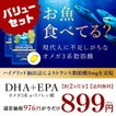 お試し ポイント消化 バリューセット DHA EPA オメガ3...