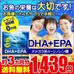 クーポンで399円 サプリ サプリメント DHA EPA オメガ...