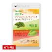 ポイント消化 明日葉&コレウスフォルスコリ&白いんげん豆エキス 約1ヵ月分 お試しセール限定価格 サプリ サプリメント