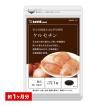 【専用クーポンで111円】たまねぎケルセチンサプリ 約...
