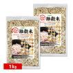 【1kg 送料無料】25穀国産雑穀米 無添加・国産品だから安心 射能検査実施済み