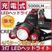 LEDヘッドランプ LEDヘッドライト 充電式 レッド 防水 5000lm SOSフラッシュ機能CREE社T6 3200mAh×2