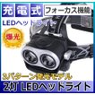 LEDヘッドランプ LEDヘッドライト フォーカス機能 ブラック CREE社/米国 T6 バッテリー 充電 3段階 登山 懐中電灯 アウトドア レジャー キャンプ 釣り