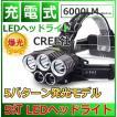 LEDヘッドランプ LEDヘッドライト 防水 6000lm 5灯式 フォグランプ搭載モデル 釣り アウトドア 充電式 SOSフラッシュ機能CREE社T6