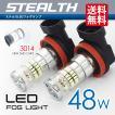 LEDフォグランプ CREE級 48W H7/H8/H11/H16/HB4 3014SMD ステルスバルブ ホワイト 2球