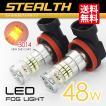 LEDフォグランプ CREE級 48W H8/H11/H16/HB4 3014SMD ステルスバルブ オレンジ 2球